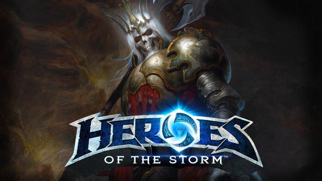 По пути танков. Blizzard отказалась от развития киберспортивного будущего Heroes of the Storm | Канобу - Изображение 1