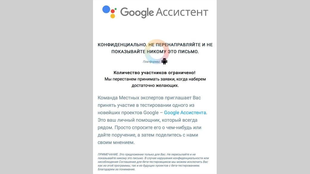 Слух: «Google Ассистент» скоро заговорит на русском. - Изображение 1