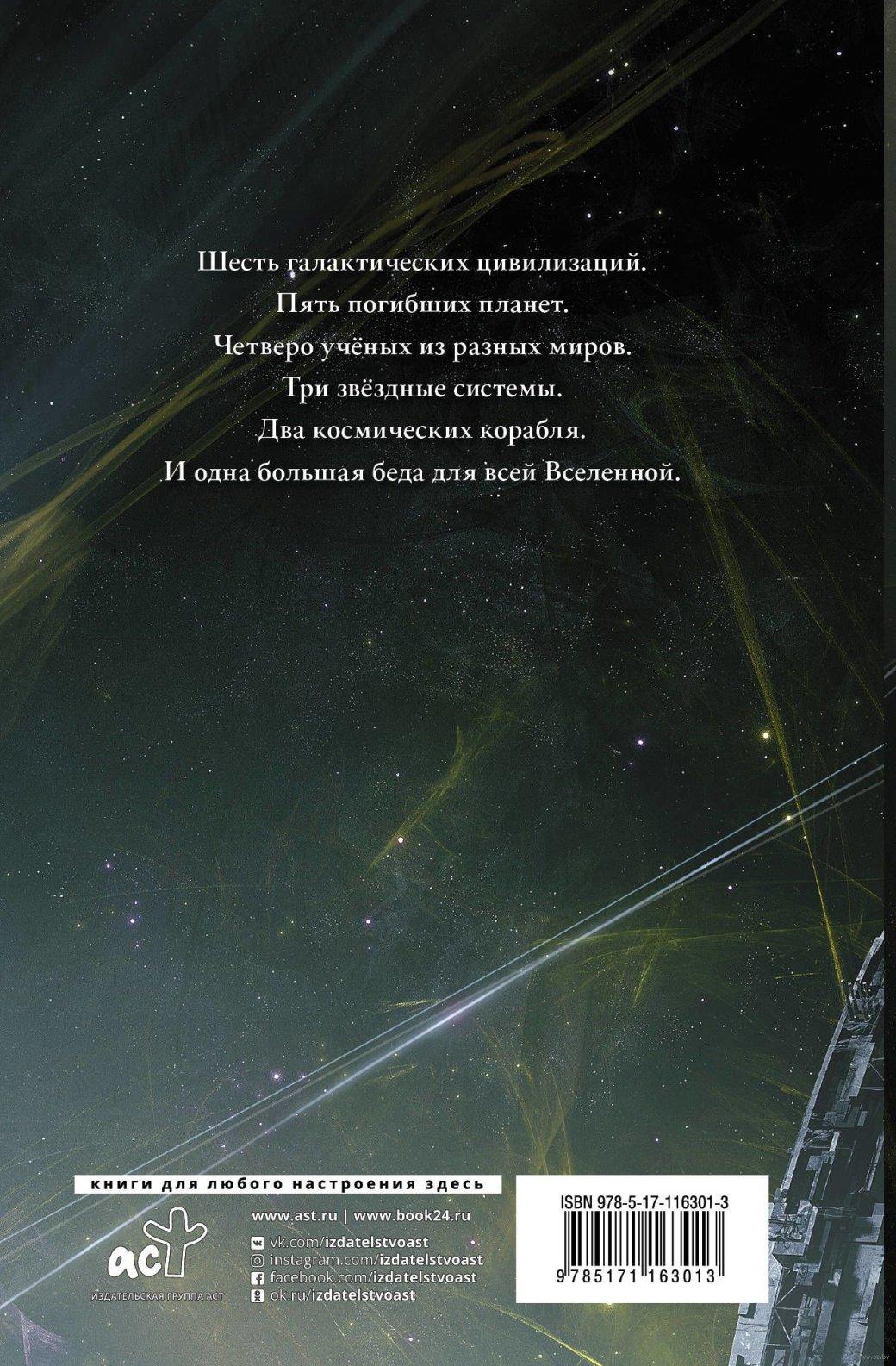 Читаем. Отрывок из«Порога»— нового романа Сергея Лукьяненко | Канобу - Изображение 4352