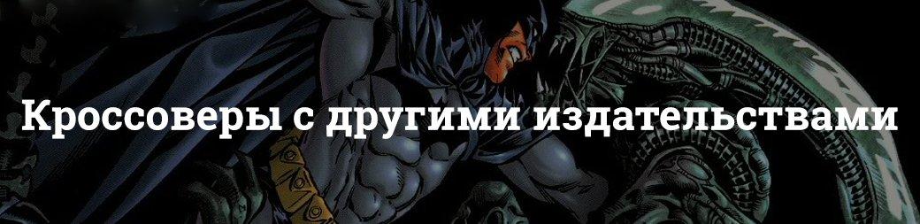 Бэтмен против Чужого?! Безумные комикс-кроссоверы сксеноморфами | Канобу - Изображение 4319