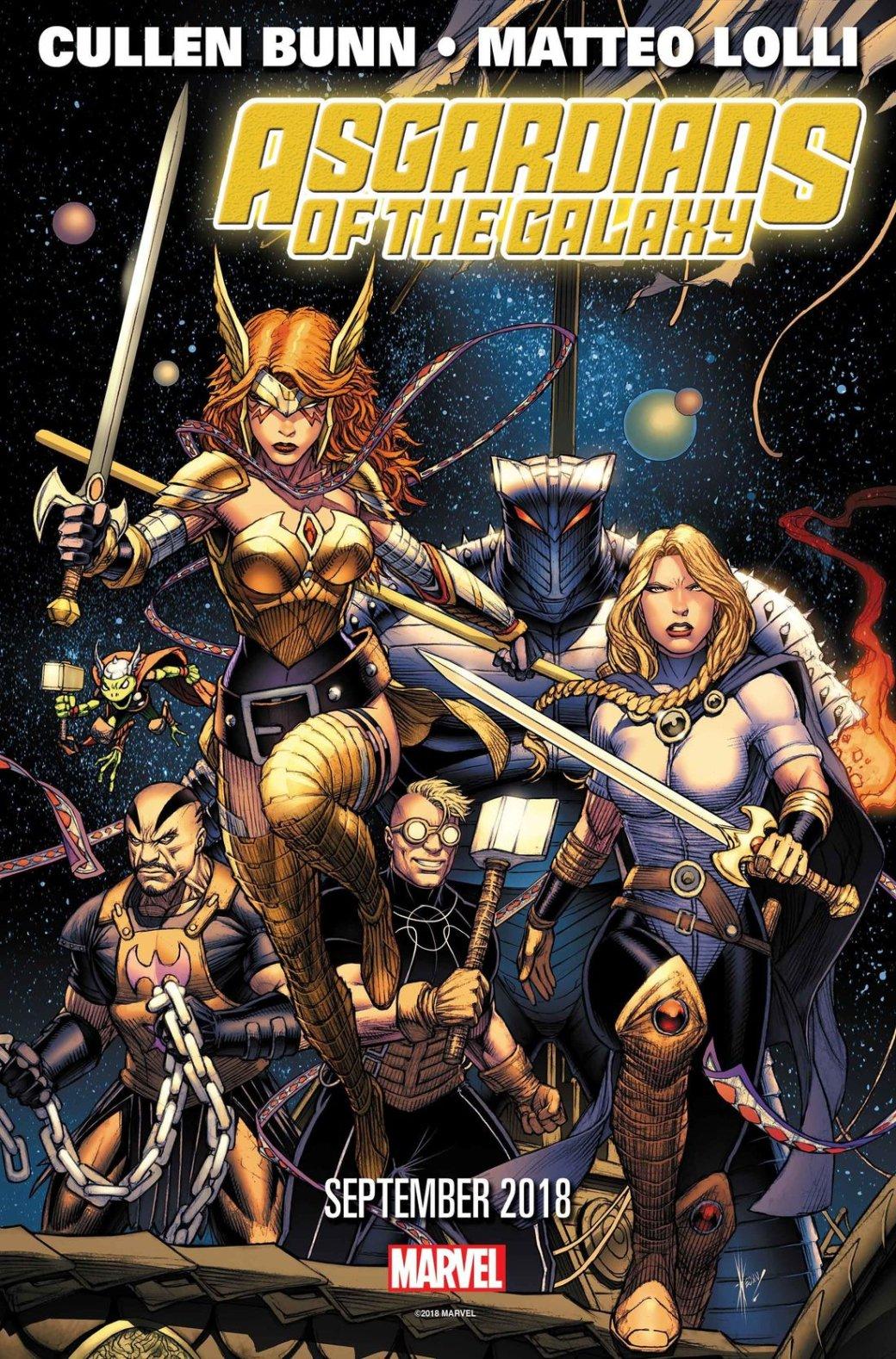 ИзСтражей Асгарда вСтражи Галактики: Marvel представила новую команду космических героев | Канобу - Изображение 7729
