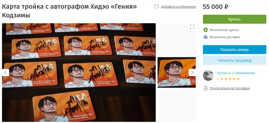 Винтернете продают карту «Тройка» савтографом Кодзимы. Всего за55 тысяч рублей   Канобу - Изображение 3431