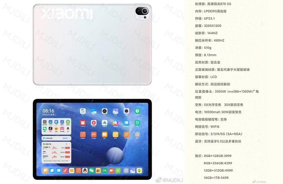 Xiaomi MiPad 5 станет копией iPad: опубликованы фото ихарактеристики планшета