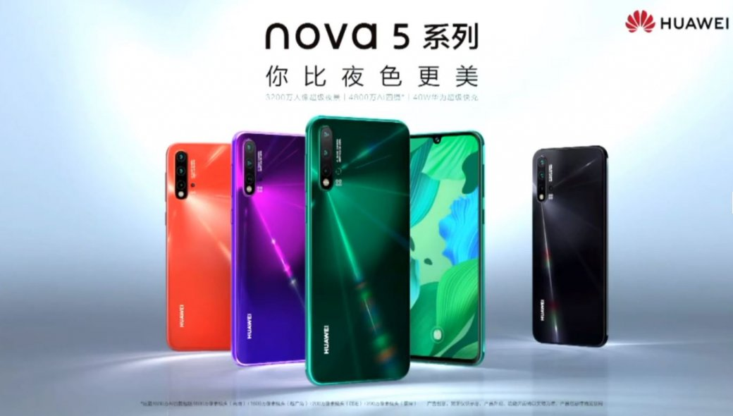 Huawei представила Nova5, Nova5 Pro иNova5i: трио пятикамерных новинок   Канобу - Изображение 0