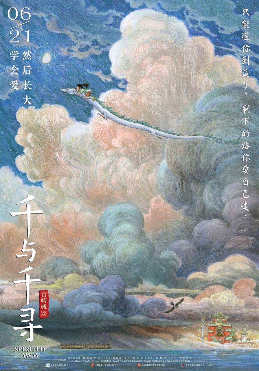 Аниме «Унесенные призраками» получило новые красивые постеры вчесть премьеры вКитае | Канобу - Изображение 2