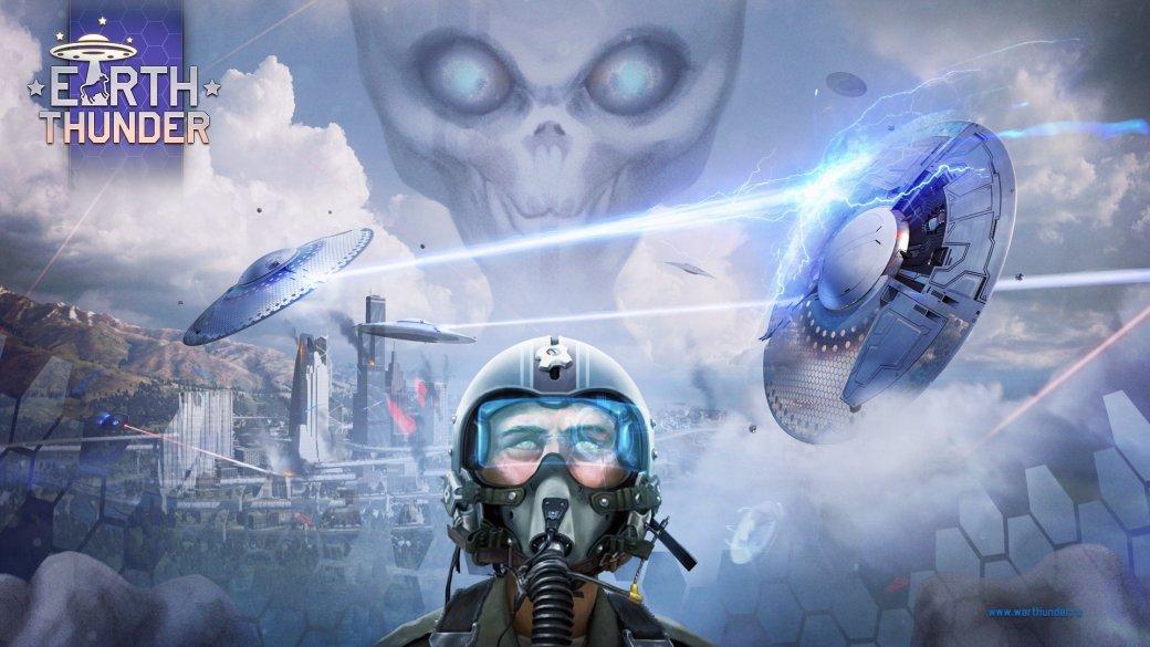 Первое апреля в War Thunder ознаменовалось инопланетным вторжением | Канобу - Изображение 1