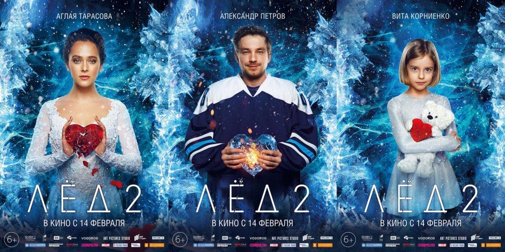 Рецензия на«Лед 2» с Александром Петровым | Канобу - Изображение 2366