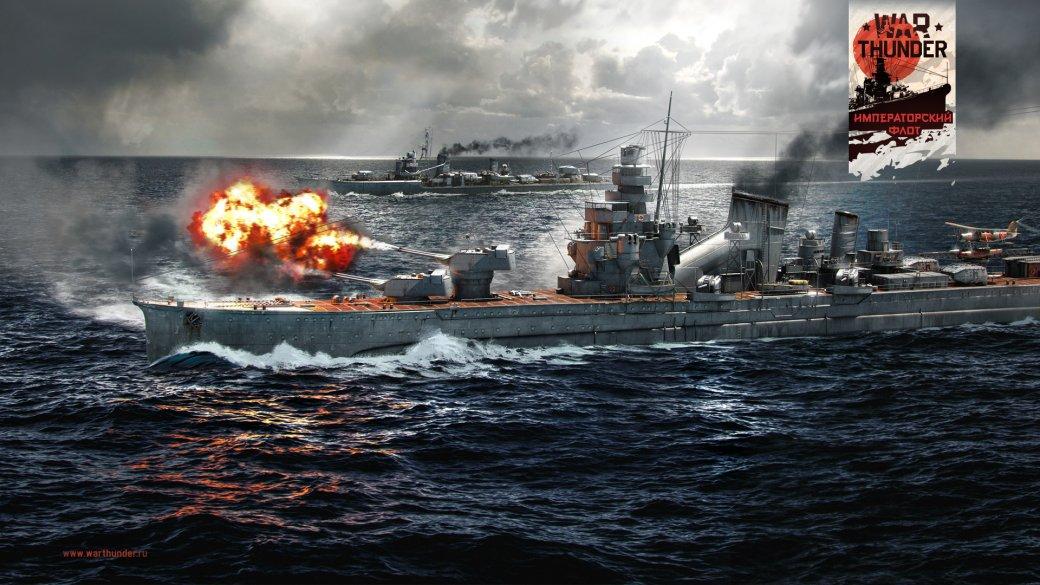 В War Thunder вышло обновление 1.89 «Императорский флот», добавившее очень много новой техники | Канобу - Изображение 1