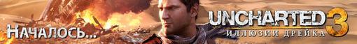 Конкурс. Uncharted: Иллюзии Дрейка. | Канобу - Изображение 1