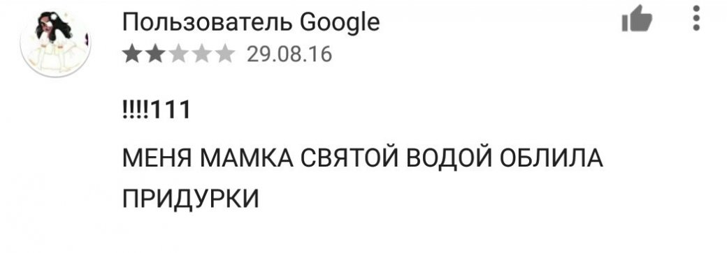 Гетто Google Play. Как выглядят игры про Путина, гомункулов и Ивангая   Канобу - Изображение 10