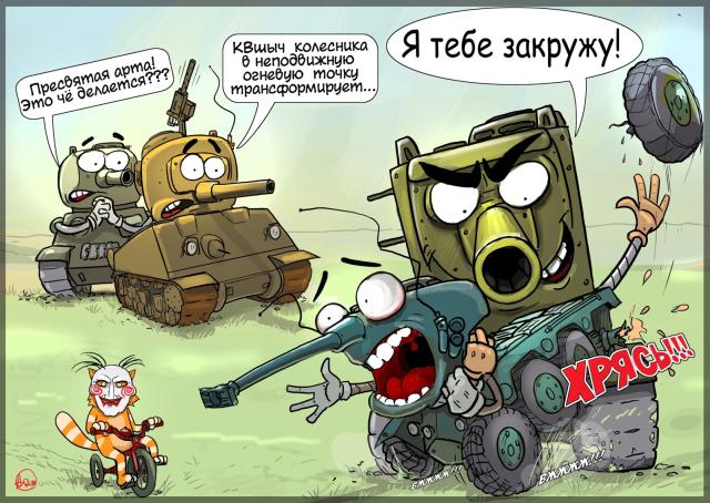 Разработчики World of Tanks (wot) ответили на вопросы об арте и колесниках | Канобу - Изображение 3