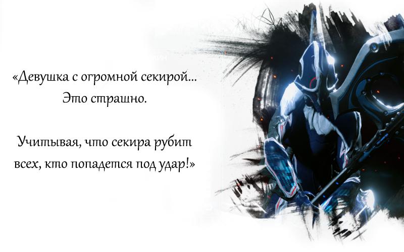 Warframe. Путь меча и пистолета. | Канобу - Изображение 5