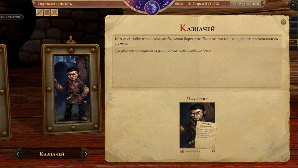 Гайд. Советники в Pathfinder: Kingmaker: кого брать, где найти новых для баронства/королевства | Канобу - Изображение 5