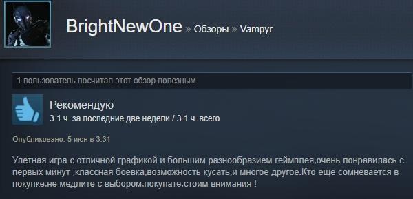 «Шикарная игра, ноценник великоват»: первые отзывы пользователей Steam оVampyr. - Изображение 9