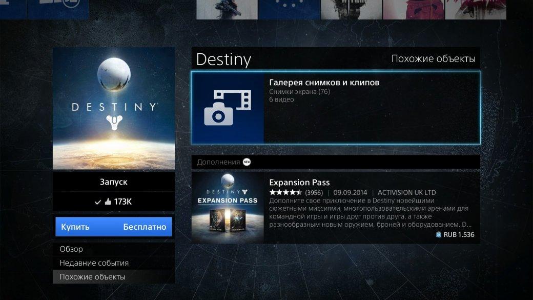 PS4 год спустя: что изменилось в прошивке 2.0 [обновляется] | Канобу - Изображение 5158