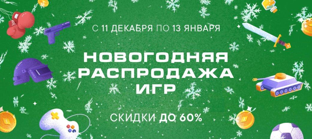 Во «ВКонтакте» началась новогодняя распродажа. Xbox Game Pass с 50% скидкой и многое другое!   Канобу - Изображение 11620