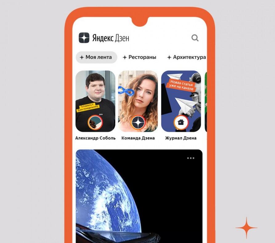 В«Яндекс.Дзене» появятся «Истории» игалереи. Новые функции уже тестируют   Канобу - Изображение 285
