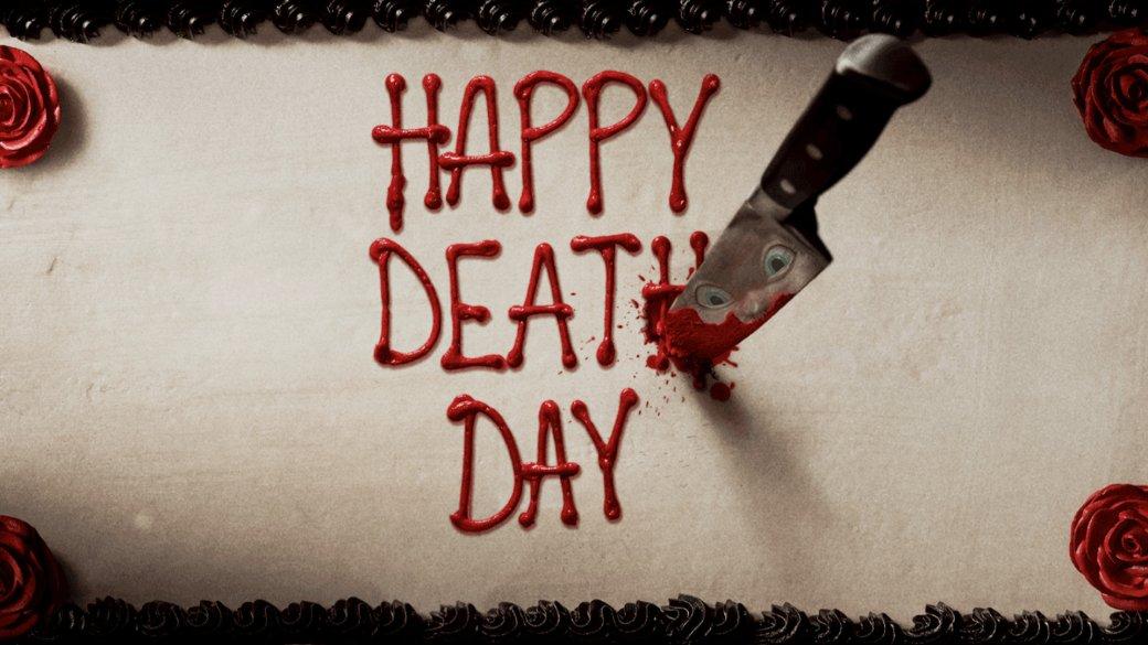 Картинки по запросу счастливого дня смерти