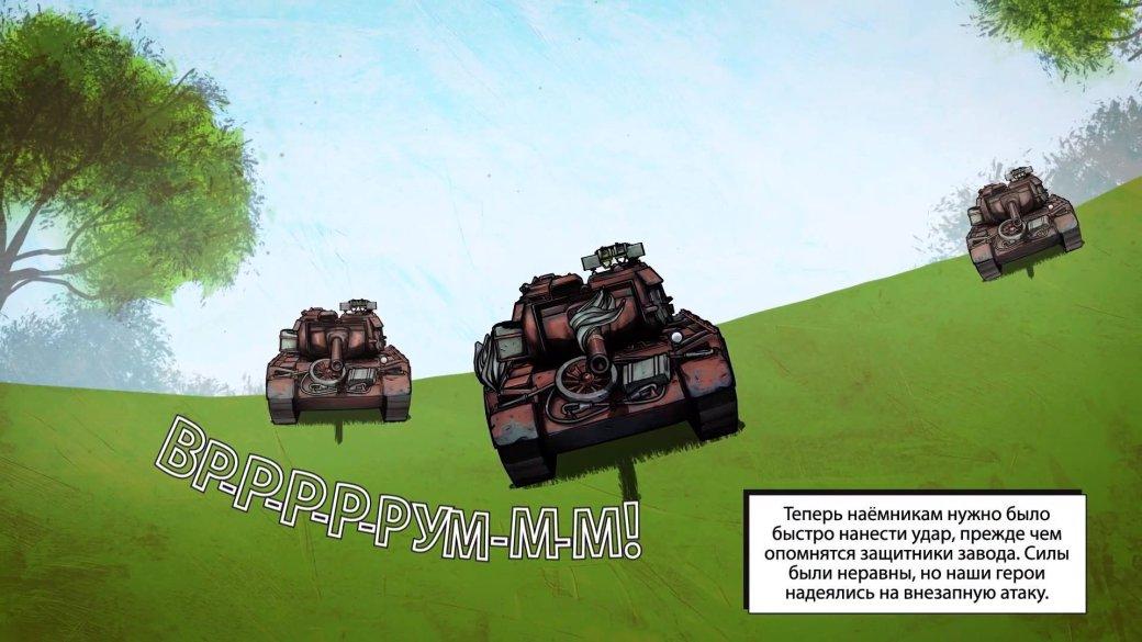 Разбираем World of Tanks Mercenaries | Канобу - Изображение 3