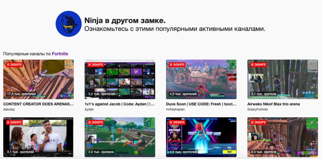 Канал Ninja на Twitch используют для продвижения других стримеров | Канобу - Изображение 0