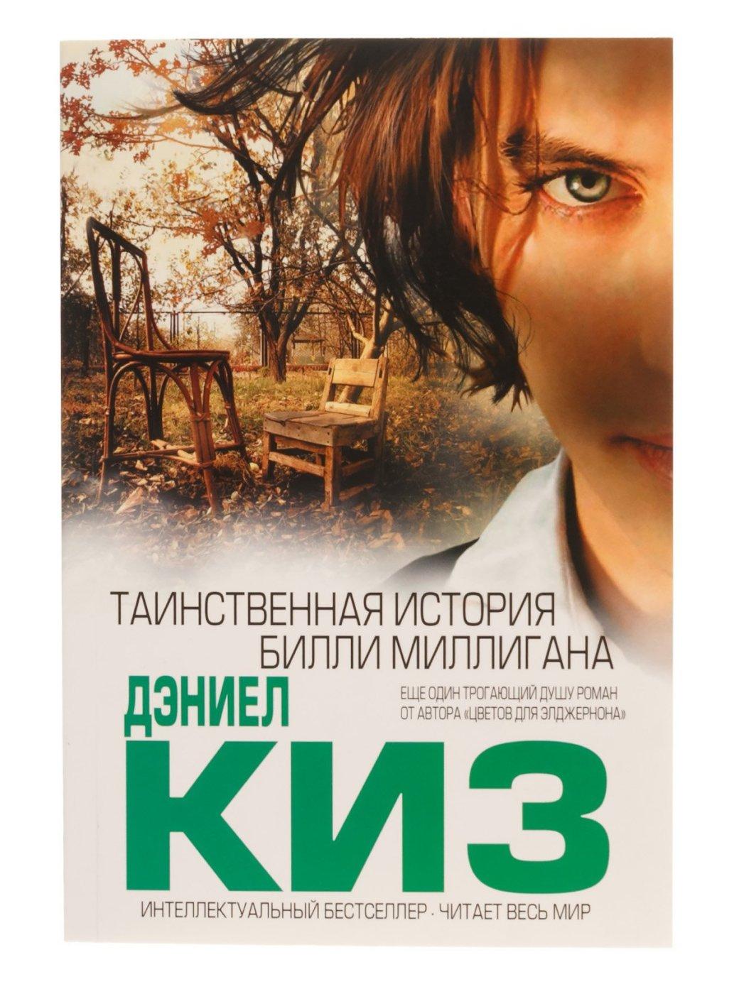 Лучшие книги про маньяков, основанные на реальных событиях - топ романов про серийных убийц | Канобу - Изображение 1