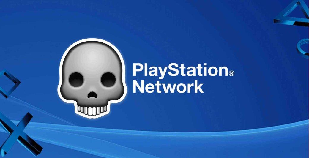 В работе PSN возникли перебои. Долгое время Sony не могла исправить ситуацию [обновлено]   Канобу - Изображение 1