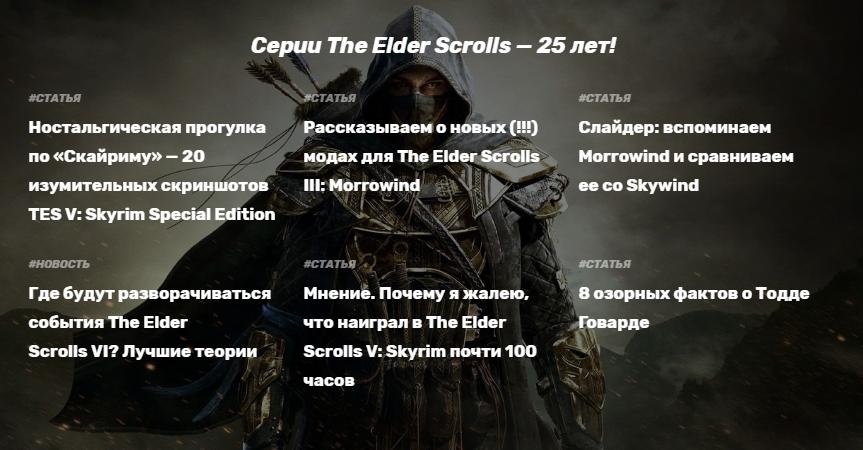 Сегодня The Elder Scrolls исполнилось 25 лет. В честь этого Bethesda раздает Morrowind на ПК!    Канобу - Изображение 9128
