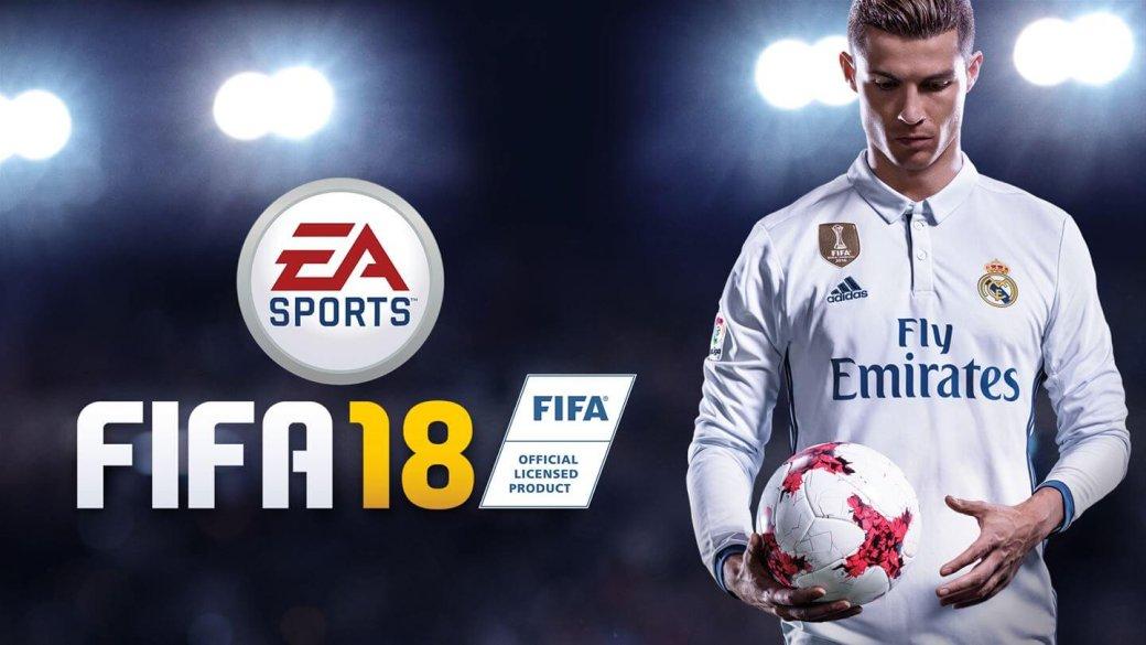 Обзор FIFA 18 - рецензия на игру FIFA 18 | Рецензии | Канобу
