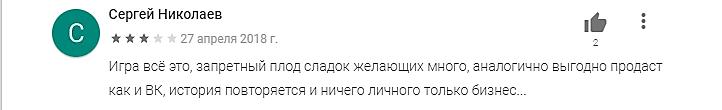 Как пользователи Google Play иApp Store обвиняют Telegram вовсех грехах | Канобу - Изображение 19