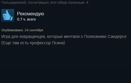 «Любишь курочку?»: отзывы вSteam активно нахваливают симулятор свиданий про KFC   Канобу - Изображение 3321