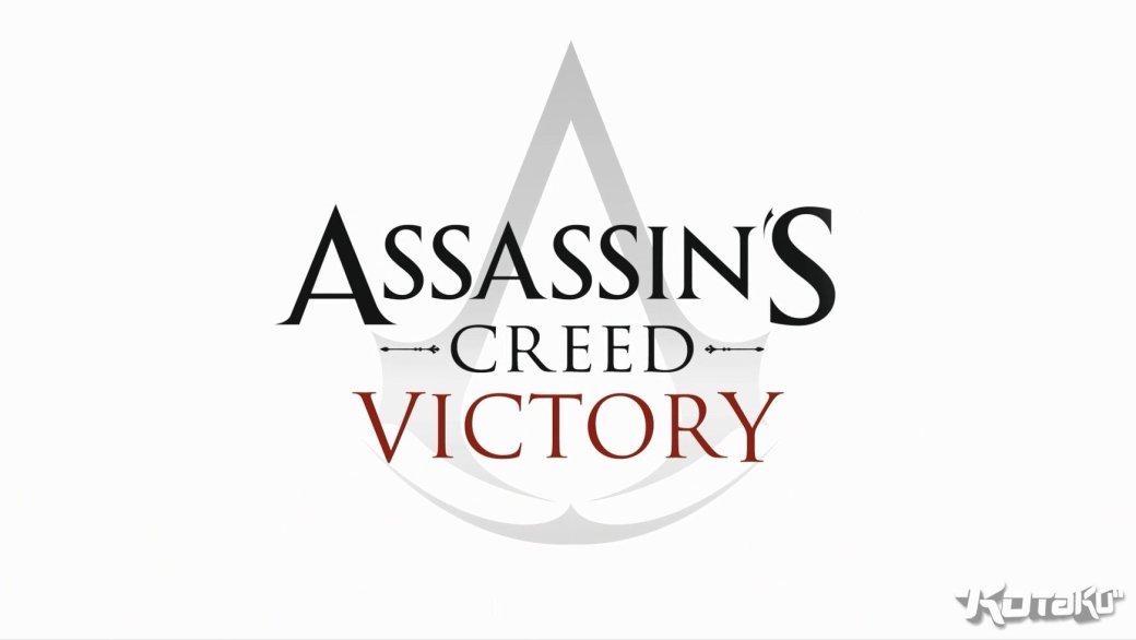 События следующей части Assassin's Creed развернутся в Лондоне | Канобу - Изображение 1