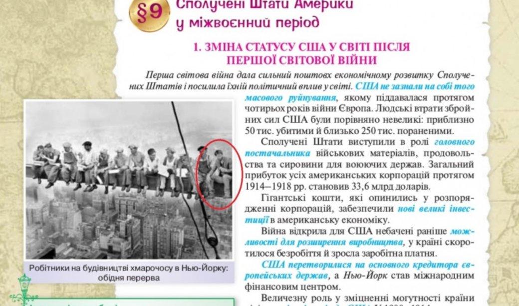 Киану Ривз попал вукраинский учебник истории   Канобу - Изображение 7176